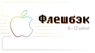 [Флешбэк] Think Different, Safari на Windows, Intel и iPhone 3G(, 2016-06-09T14:30:01.000Z)