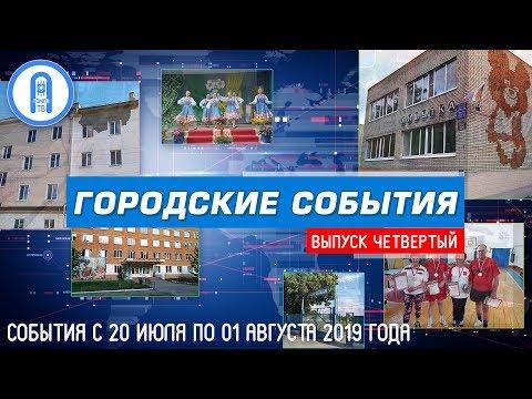 Новостные события Ломов ТВ. Выпуск четвертый.