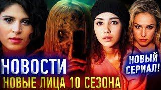 НОВОСТИ 10 сезона! Новые лица Ходячих мертвецов! - Обзор