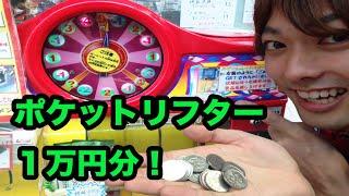 ポケットリフター1万円分で当たりは出るのか?後編 thumbnail