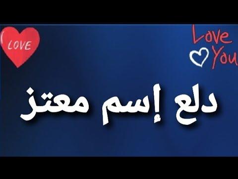 دلع إسم معتز Youtube
