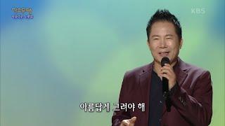 이진관 - 인생은 미완성 [가요무대/Music Stage] | KBS 211011 방송
