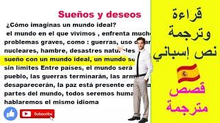 learn Spanish : تعلم الإسبانية من خلال قصص مترجمة | قراءة نص بالإسبانية وتحسين مهارة النطق والاستماع