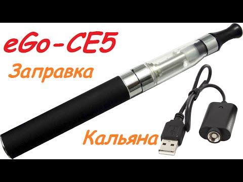 Как Заправлять Электронный Кальян\Сигарета eGo-CE5
