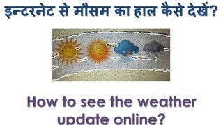 How to see the Weather update online? Mausam ka haal online kaise dekhe?