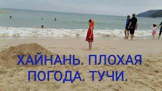 Хайнань Плохая погода на пляже Дадунхай Пасмурно Тучи Не берите эти фрукты Еда Канал Тутси