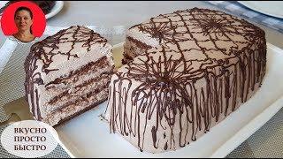 Нежнейший Торт Шоколадная Девочка БЕЗ ДУХОВКИ Простой рецепт торта