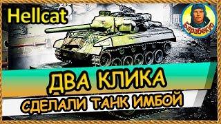 СРАВНИТЕ: БЫЛО 1 тыс урона СТАЛО 3,5 💥 а всего лишь поменял оптику на Hellcat Хелкат wot of Tanks