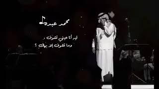 كوبليه محمد عبده: يا بدايات المحبة