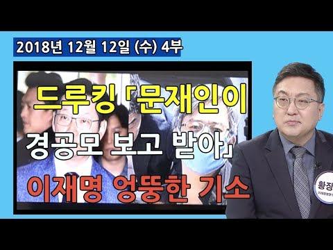 4부 드루킹 「문재인이 경공모」 보고 받아? / 앞뒤 다른 이재명 기소 / 군인 염량세태   [정치분석] (2018.12.12)