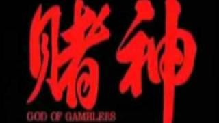 Chow Yun Fat-God of Gamblers OST