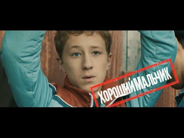 """Тизер фильма """"Хороший мальчик"""" (победитель """"Кинотавра 2016"""")."""