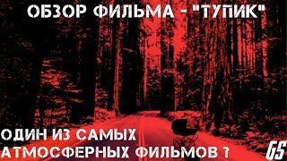 """Обзор фильма - """"Тупик"""" (2003)"""