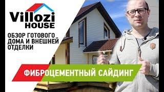 видео Монтаж Сайдинга - Стоимость в Санкт-Петербурге