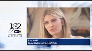 Η ευρωβουλευτής της «ΕΛΙΑΣ»  Ευα Καϊλη  στον ΡΣΜ της ΕΡΤ3