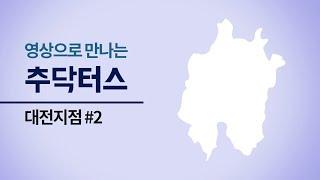 추닥터스 소개영상 ㅣ 대전지점 #2