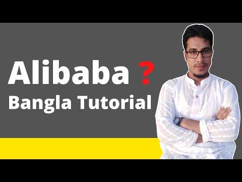 Alibaba Part 1 Tutorial