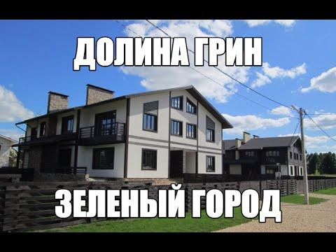 Обзор Долина Грин Нижний Новгород в районе Зеленого города
