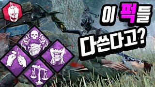신개념 종합 선물세트 올즉 해그 - Dead by Da…