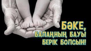 Поздравляем Бакытжана с рождением ребенка!
