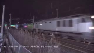 【JR貨物・3色の機関車】深夜の貨物撮影記 EF510 ×7本 日本海縦貫線(北陸本線)福井~森田 2018年10月23日