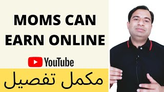 Moms can Earn Online from home | Make Money online| Passive Income Business Ideas|Part-4