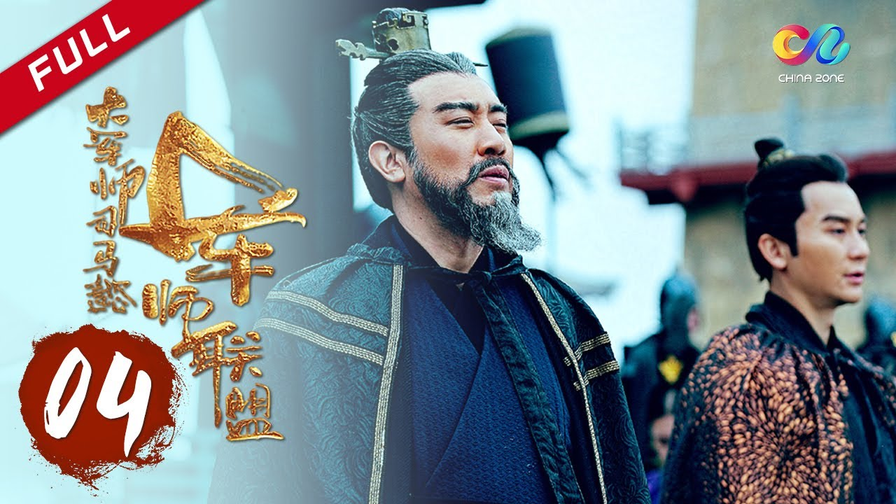 【ENG SUB】The Advisors Alliance【EP4】丨 China Zone
