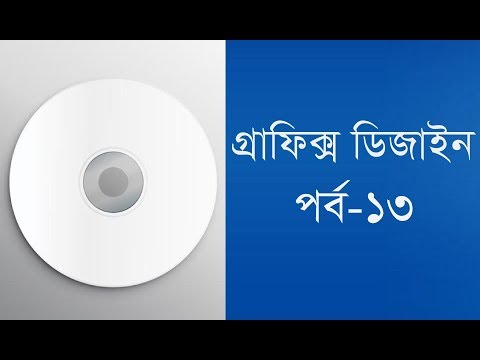 গ্রাফিক্স ডিজাইন বাংলা টিউটোরিয়াল | Graphic Design Bangla Tutorial Part 13 thumbnail
