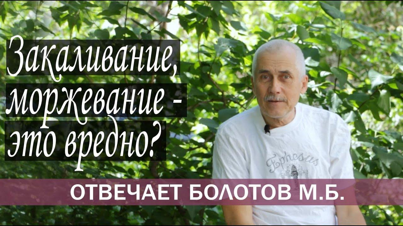 М.Б. БОЛОТОВ - СКАЖИ МОРЖЕВАНИЮ - НЕТ. Вопрос - ответ