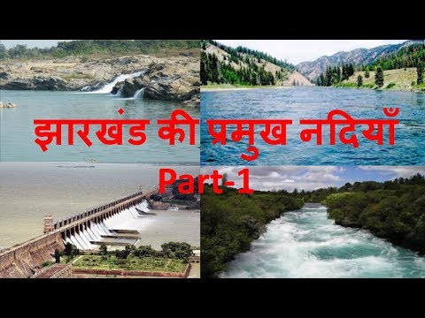 JSSC /JPSC Jharkhand Geography GL- 1(Jharkhand's Rivers) By CP Sir