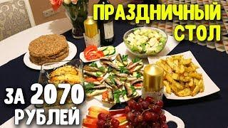 НОВОГОДНИЙ СТОЛ ЗА 2070 РУБЛЕЙ НА СКОРУЮ РУКУ ♥ Праздничное меню # 25 ♥  Латышева