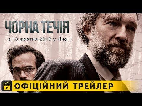 трейлер Чорна течія (2018) українською