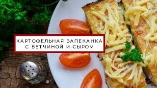 Картофельная запеканка в духовке пошагово