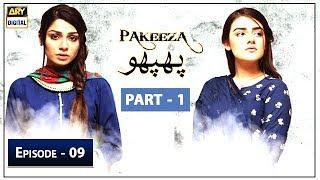 Pakeeza Phuppo | Episode 9 | Part 1 | 8th July 2019 | ARY Digital Drama