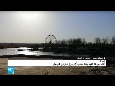 العراق: وفاة 100 شخص على الأقل بعد غرق عبارة في نهر دجلة بالموصل  - نشر قبل 8 ساعة