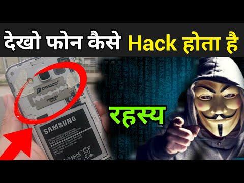जानिए फोन कैसे हैक होता है ? | How Hackers Hack Your Mobile
