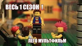 ПОЛНОСТЬЮ 1 СЕЗОН ЛЕГО МУЛЬТФИЛЬМА