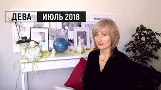 Video ДЕВА ♍ гороскоп на ИЮЛЬ 2018/☝️😊Коридор затмений/ прогноз от Olga download MP3, 3GP, MP4, WEBM, AVI, FLV Juli 2018