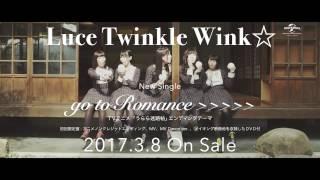 Luce Twinkle Wink☆ オフィシャルサイト https://luce-twinkle-wink.com/ ******************** TVアニメ『うらら迷路帖』EDテーマ...