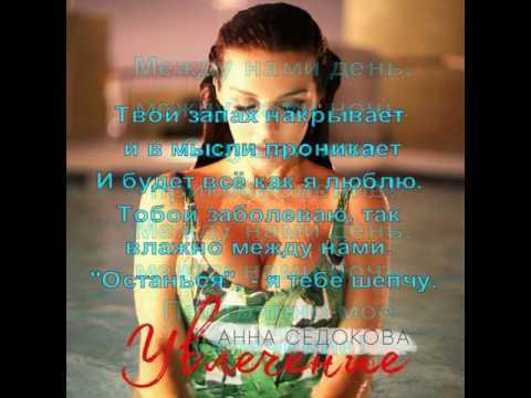 Анна Седакова - Увлечение (текст песни)