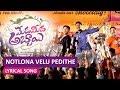 Notlona Velu Pedithe Lyrical Song   Meda Meeda Abbayi   Allari Naresh   Nikhila   Jaahnavi Fiilms