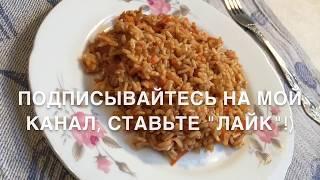 Рис с морковью и луком, постный рецепт.