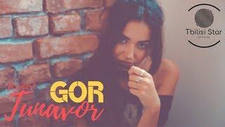 Gor - Tunavor (Премьера, Клип 2019) mp3