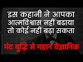 Real Life Thomas Alva Edison Inspirational Success Story in Hindi
