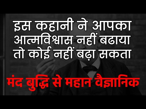 Real Life Thomas Alva Edison Inspirational Success Story in Hindi