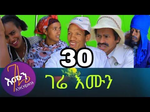Download gere emun part 30 ገሬ እሙን ክፋል 30