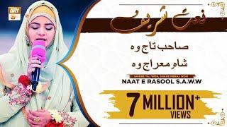 Sahibe Taj Woh Shahe Meraj Woh - ARY Qtv