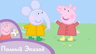 Свинка Пеппа - S02 E02 Эмили-слоненок (Серия целиком)