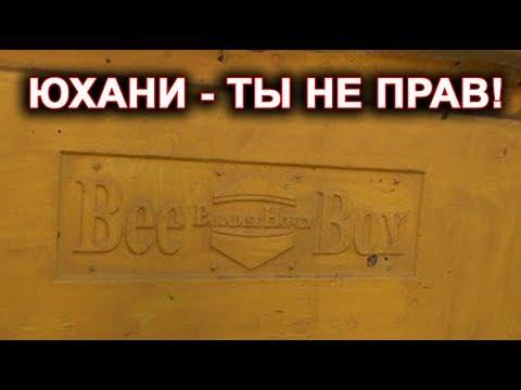 Юхани, ты не прав! Цены на Bee-Box ульи огорчают.
