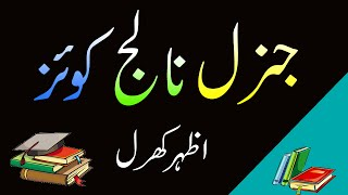 Urdu General Knowledge Quiz (Questions and Answers in Urdu)
